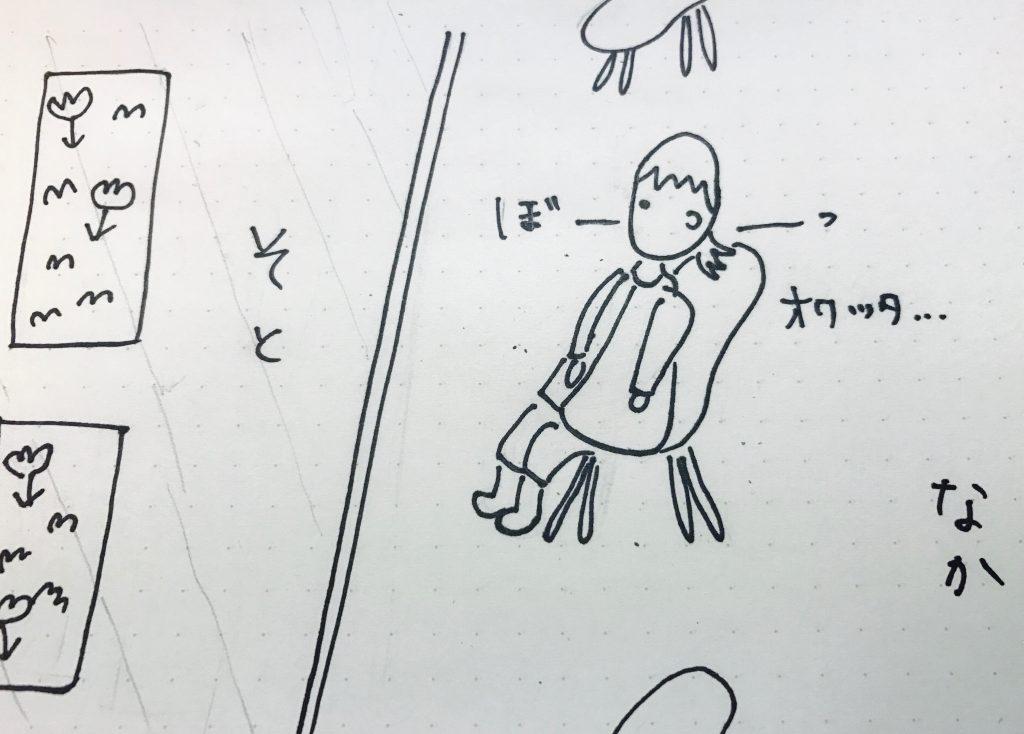 人工授精、イラスト、大崎ゲートシティ