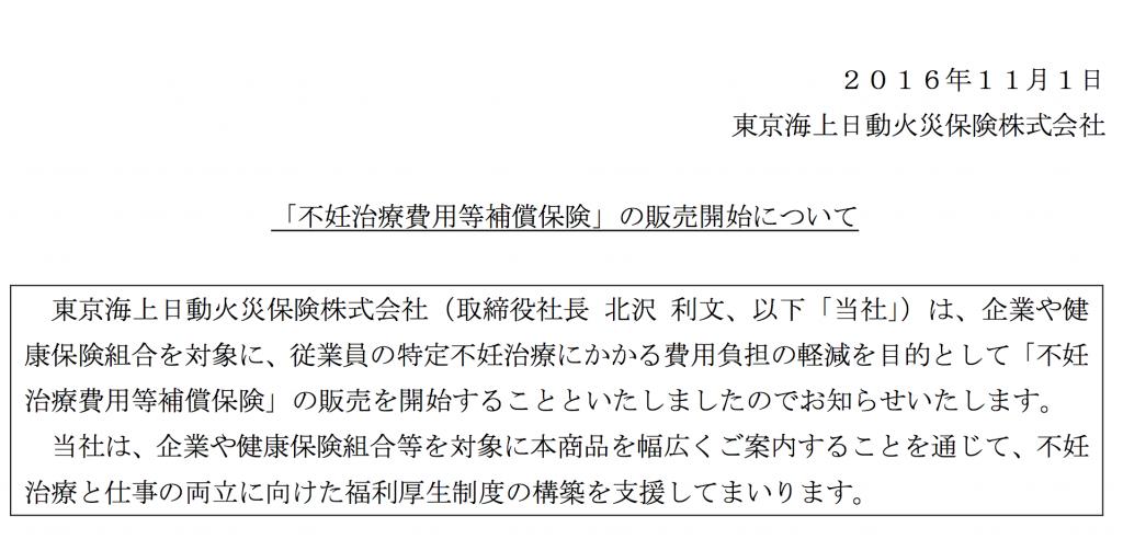 東京海上日動火災保険、不妊治療、福利厚生