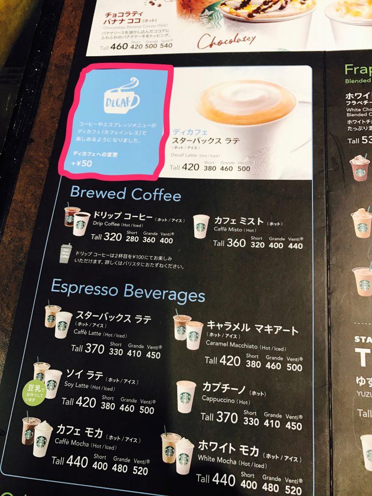 イン レス カフェ スタバ 「デカフェ」「カフェインレス」「ノンカフェイン」、違いはあるの??