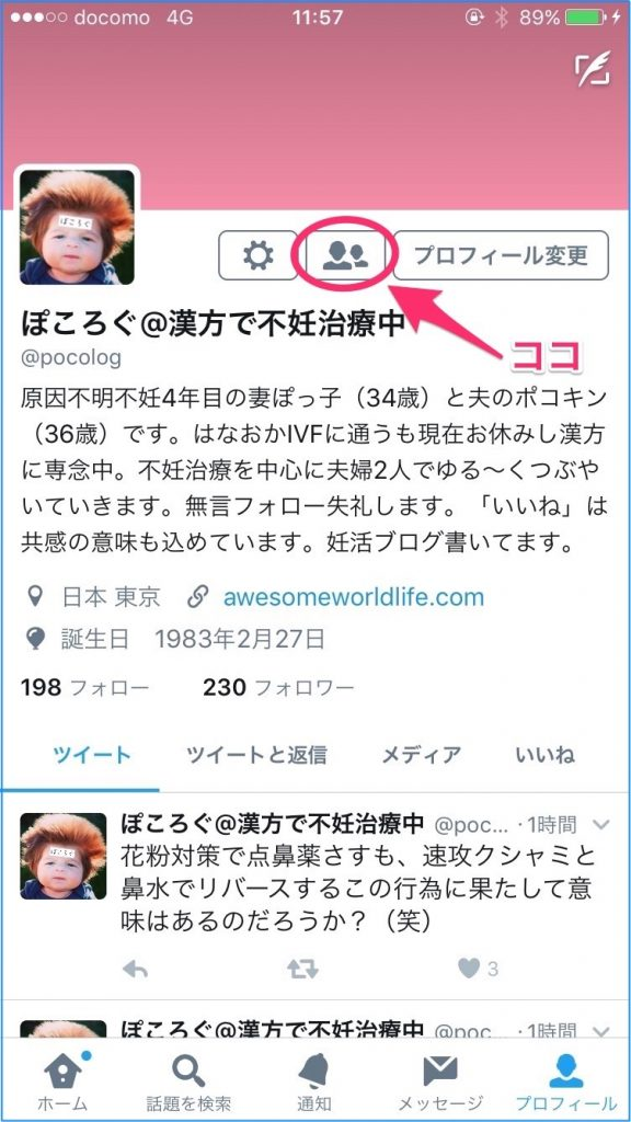 ツイッター、Twitter