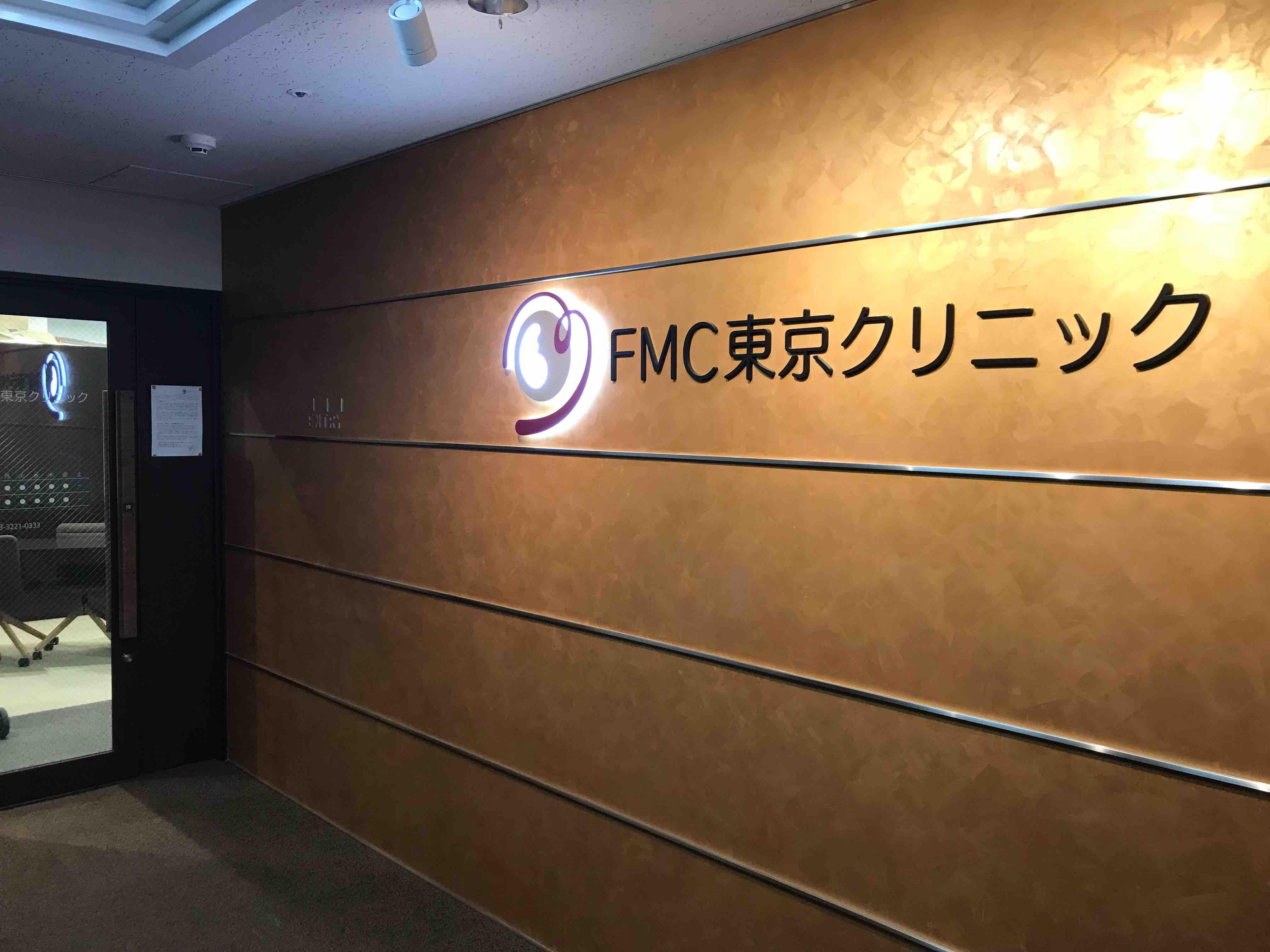 FMC東京クリニック、FMFコンバインド・プラス検査、胎児ドック