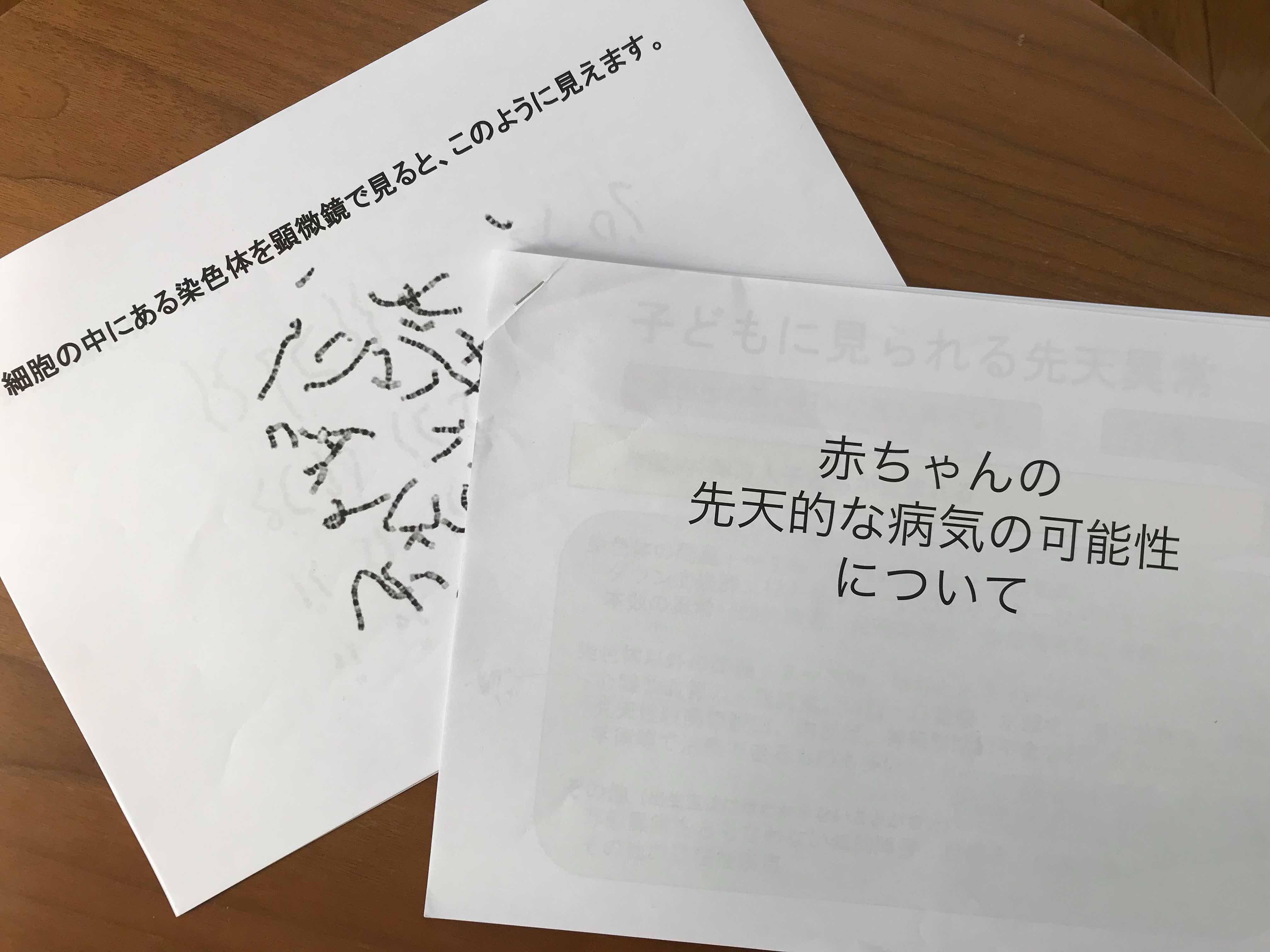 FMC東京クリニック、コンバインド検査