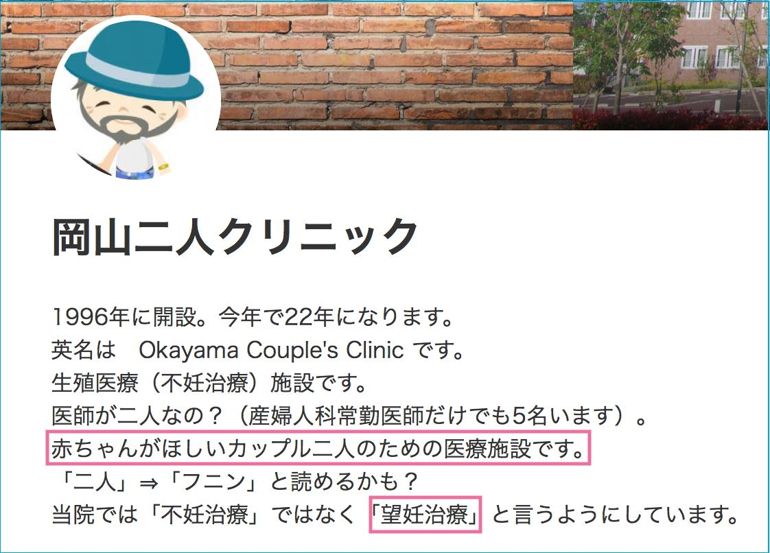 岡山二人CL